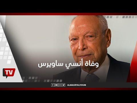 رحيل أنسي ساويرس بعد صراع مع المرض
