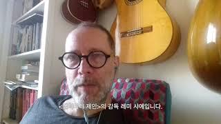 국제경쟁 장편 심사위원상 수상작 '캘러미티 제인' 레미 사예 감독 소감!