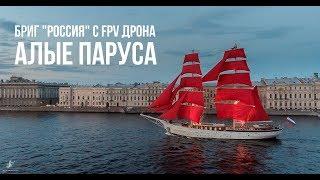 "Бриг ""Россия"" и fpv дрон. фото"