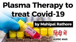 What is Plasma Therapy? Can Plasma Therapy treat Covid 19? Current Affairs 2020 #UPSC2020