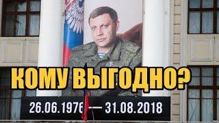 Кому выгодно убийство Захарченко и причем тут его конфликт с Курченко