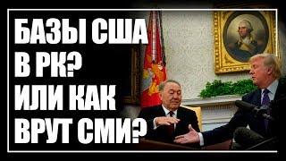 Американские базы в Казахстане? Или как врут СМИ?