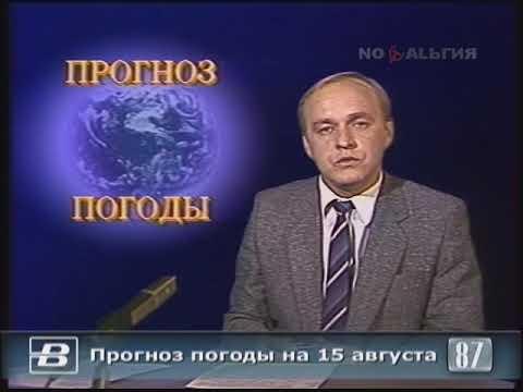 Анатолий Яковлев. Прогноз погоды на 15 августа 1987 года