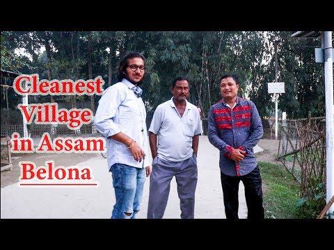 অসমৰ প্ৰথম স্বচ্ছ গাঁও  |  Belona   |   |  Cleanest Village in Assam | Belona