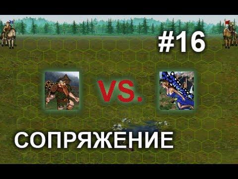 Скачать герои меча и магии 5 tribes of the east