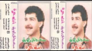 Mos3ad Welmezdaweya - Sultan Zamany / مسعد والمزداوية - سلطان زمانى تحميل MP3