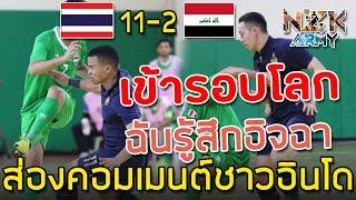 ส่องคอมเมนต์ชาวอินโดนีเซีย-หลังทีม'ไทย'ได้เข้ารอบไปแข่งขันฟุตซอลโลกที่ลิทัวเนีย