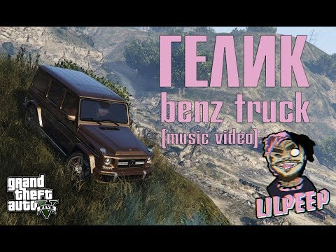 lil peep - benz truck (ГЕЛИК) IN GTA 5 (music video)