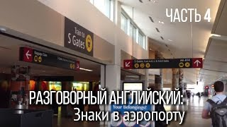 Английские слова: проезд между терминалами. Как передвигаться внутри международного аэропорта.