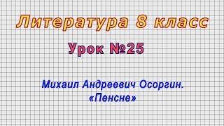 Литература 8 класс Урок 25