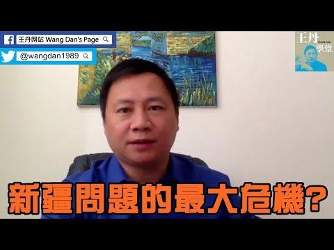 18年09月06日|新疆問題的最大危機是什麼?南疆會成為中國的車臣嗎?