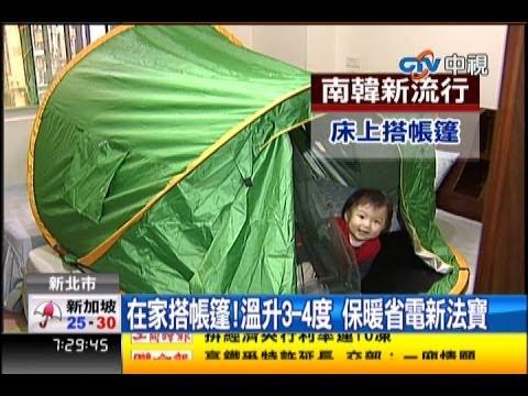 在家搭帳篷!溫升3-4度 保暖省電新法寶