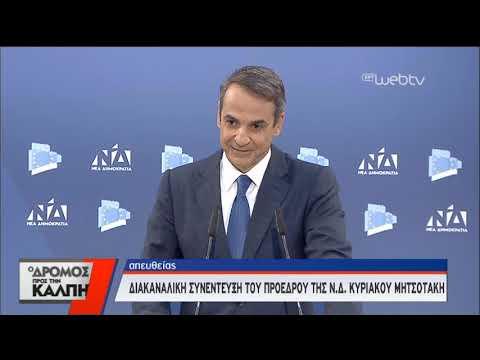 Διακαναλική συνέντευξη του Προέδρου της Ν.Δ Κυριάκου Μητσοτάκη | 12/05/2019 | ΕΡΤ
