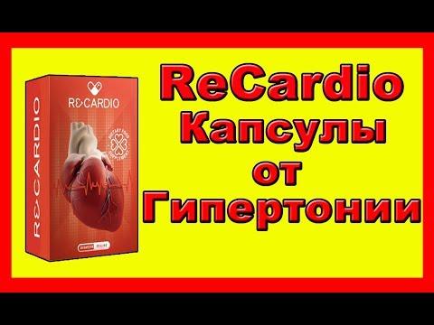 Группы препаратов для лечения артериальной гипертонии