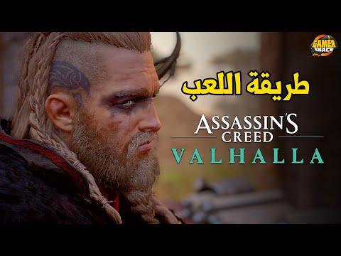 Assassin's Creed Valhalla ????شرح طريقة اللعب
