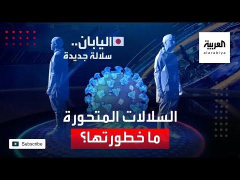 العرب اليوم - شاهد: معلومات عن تحور