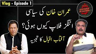 Gupshup in Gazebo   Aftab Iqbal Vlog   Episode 1   Why Imran Khan is failing in his 2nd innings?