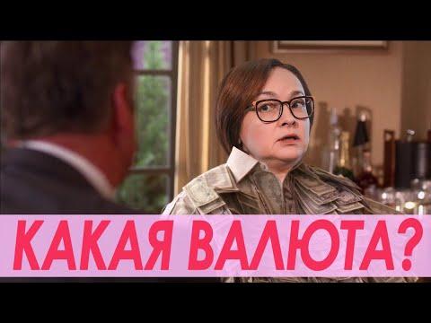 ЦБ обрушит доллар уже в октябре / Новостник