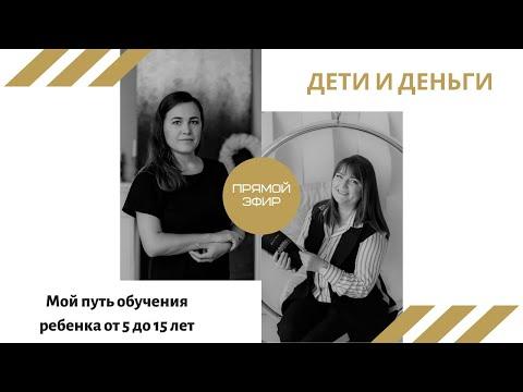 Мои ошибки и опыт обучения ребенка «Как управлять деньгами» | Нина Поляничева и Юлия Сафина