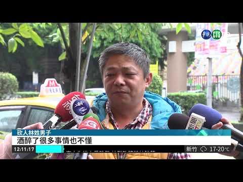 嫌朋友唱歌難聽?! 男持斧頭砍人  華視新聞 20190106