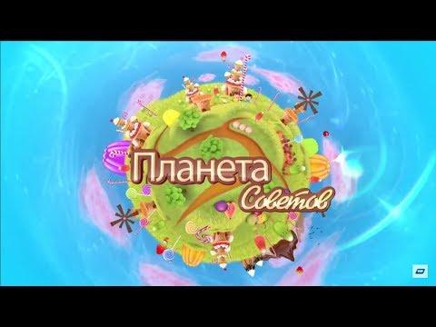 Телешко / «Планета советов» / Выпуск 3