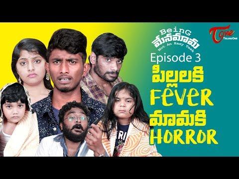 Being Menamama   Telugu Comedy   Epi #3   Pillalaki Fever Mamaki Horror   by Nagendra K   TeluguOne