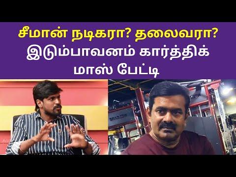 சீமான் நடிகரா தலைவரா இடும்பாவனம் கார்த்திக் மாஸ் பேட்டி | Idumbavanam Karthik Interview speech