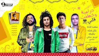 مازيكا مهرجان حراميه وخطفت قلبي - سعيد فتلة و بلال فتلة و عمر بطيخة - (اقفش الحرامي) 2020 تحميل MP3