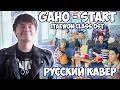GAHO - START (RUSSIAN COVER/РУССКИЙ КАВЕР) ITAEWON CLASS OST