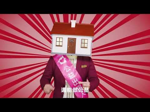 110年公益出租人短片 房屋人篇 (國語)
