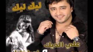 تحميل و مشاهدة Ali Deek & Laura Khalil - Layak   علي الديك & لورا خليل - ليَك MP3