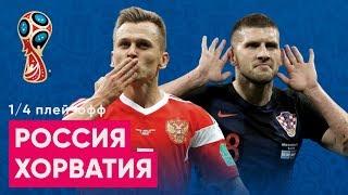 1/4 ЧМ 2018 Россия - Хорватия Обзор и прогноз на футбол ЧМ 2018 06.07.2018