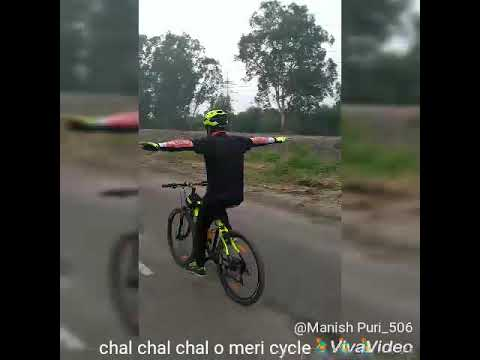 Chal chal chal o Meri cycle.....