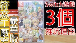 【Switch遊戲】符文工廠4豪華版 Rune Factory 4 Special Nintendo Switch遊戲開箱系列#195