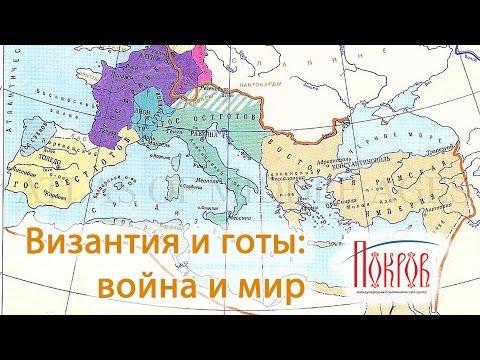 Византия и готы: война и мир