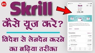 How to Use Skrill in India | By Ishan [Hindi] - Download this Video in MP3, M4A, WEBM, MP4, 3GP