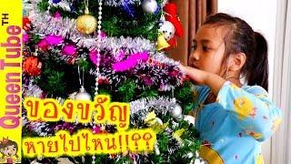 ของขวัญ คริสต์มาส ของ น้องควีน หายไปไหน!!??   Queen's Christmas Presents Missing!!   QueenTubeTH ✔︎