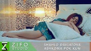Шахло Давлатова - Ашкома пок кун | Shahlo Davlatova - Ashkoma pok kun