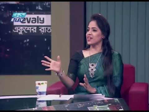 Ekusher Raat || একুশের রাত || 13 June 2021 || ETV Talk Show