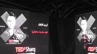 كيف حاربت مخاوفي! | Arwa AlWagayan | TEDxSharq