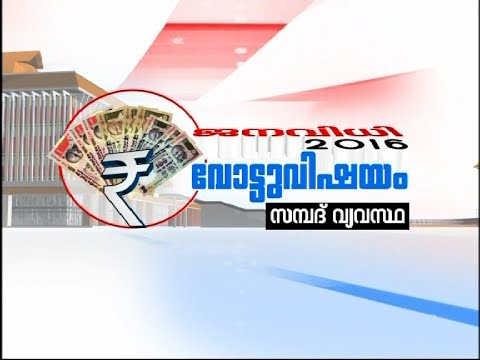 The-Economy-of-Kerala-Election-Special-Programme--വോട്ട്-വിഷയം-Episode-6-08-03-2016