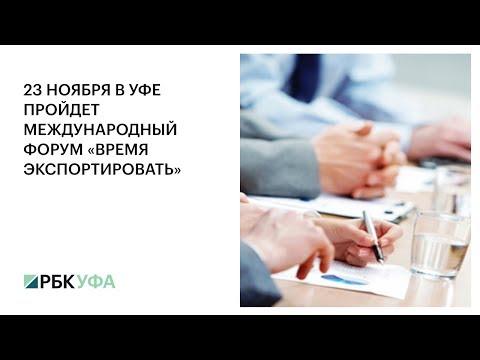 23 ноября в Уфе пройдет Международный форум «Время экспортировать», РБК ТВ Уфа