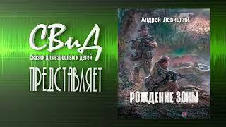 [Аудиокнига] Рождение Зоны (Андрей Левицкий)