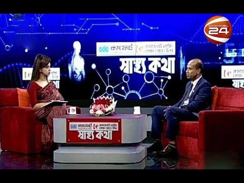 কমর্ফোট স্বাস্থ্য কথা | Sastho Kotha | ডায়াবেটিস ও প্রতিরোধ | 14 February 2020