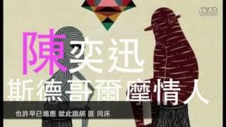陳奕迅 - 斯德哥爾摩情人