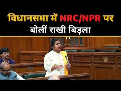 विधानसभा में NRC/NPR पर बोलीं Rakhi Birla || AAP Leader || Latest Speech