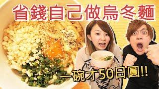 【Ryu`s Cooking?】住在日本省錢吃這個就對了!成本才50日圓的「雞蛋奶油烏冬麵」!【住日本料理自己做】#001