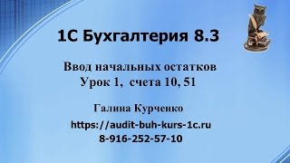 1С Бухгалтерия 8.3. Ввод остатков, урок 1, счета 10, 51