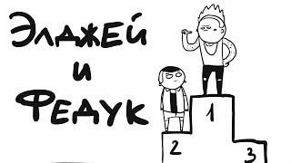 ЭЛДЖЕЙ & FEDUK - ПРО РОЗОВОЕ ВИНО (ЗА 1 МИНУТУ)