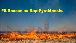 #5.Поясни за Rap:Pyrokinesis.